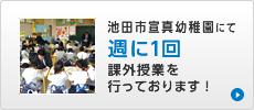 池田市宣真幼稚園にて週に1回課外授業を行っております!