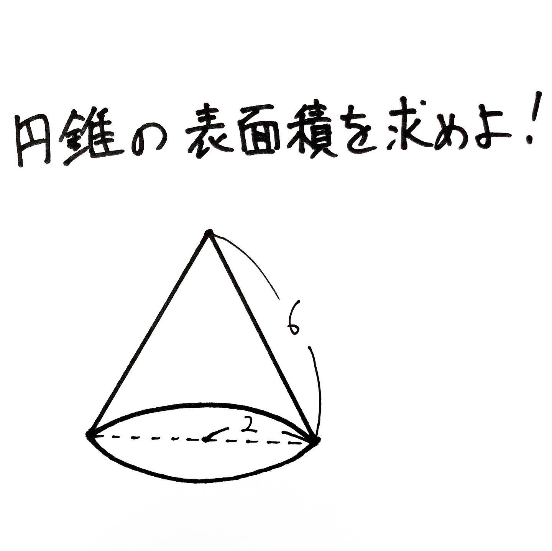 円錐 の 表面積